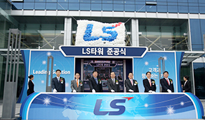 May 2008, Completion ceremony for LS Tower