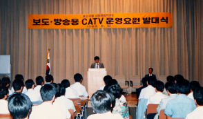 September 1988, Commencement ceremony for CATV operation for Seoul Olympic Games