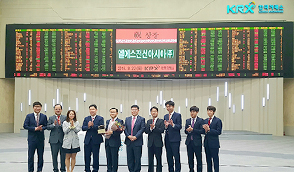 LS C&S Asia IPO completed