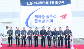onstruction of Donghae Submarine Cable Plant #2 Completed
