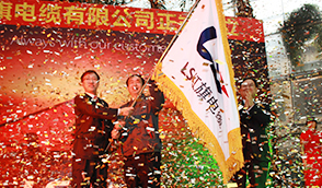 August 2009, Inauguration ceremony for LS HongQi Cable & System